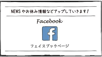 NEWSやお休み情報などアップしていきます!フェイスブックページ