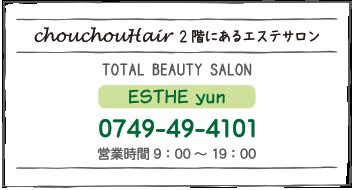chouchouHair 2階にあるエステサロン TOTAL BEAUTY SALON ESTHE yun