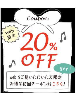web限定 20%OFFクーポン webをご覧いただいた方限定お得な初回クーポンはこちら!