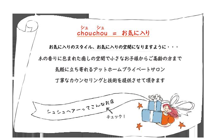 chouchou=お気に入り お気に入りのスタイル、お気に入りの空間になりますように・・・お肌が敏感な方でも安心のオーガニックを取り扱っております。木の香りに包まれた癒しの空間で、心と髪の健康を手に入れてください。丁寧なカウンセリングと技術を提供させて頂きます。